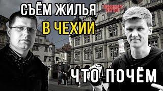 Снять СВОЁ жильё в Чехии / Цены, условия, варианты / Покиньте вагон
