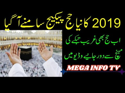 New Hajj Package 2019 |Pakistan Government & Private Rates |