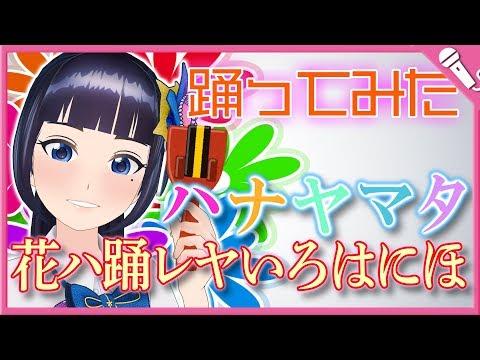 "【Cover】花ハ踊レヤいろはにほ/チーム""ハナヤマタ""『ハナヤマタ』【踊ってみた】"