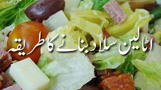 Italian Salad Recipe In Urdu اٹالین سلاد How To Make Italian Salad Quick Italian Salad