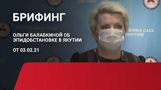 Брифинг Ольги Балабкиной об эпидобстановке в Якутии на 03 февраля