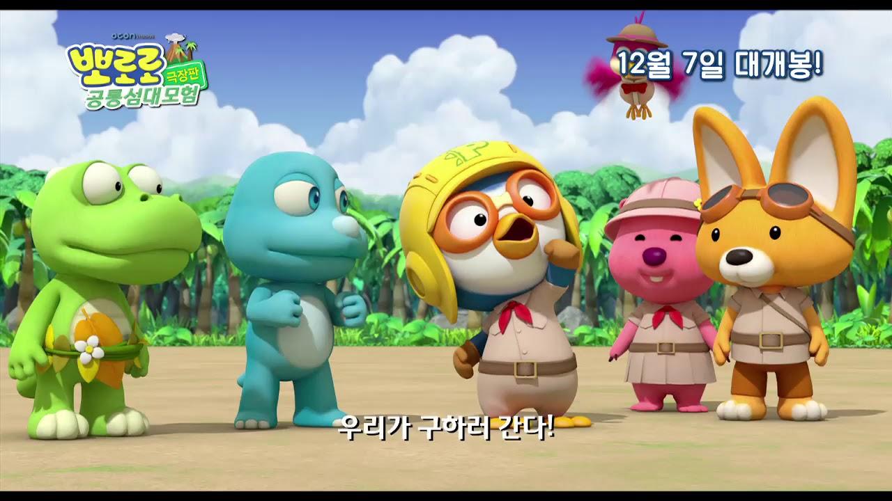 뽀로로 극장판 공룡섬 대모험 메인예고편