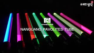 [유쾌한생각] Nanlite 신형 RGB LED 조명 …