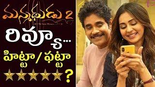 Manmadhudu 2 Movie Review And Rating | Nagarjuna | Rakul Preet | Rahul Ravindran | Tollywood Nagar