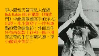 Publication Date: 2016-12-31 | Video Title: SFXC 李小龍回母校聖芳濟書院頒獎 1973年3月13日