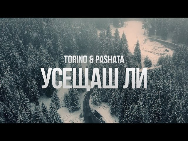 Torino & Pashata - Усещаш ли [Official 4K Video]