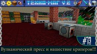 LP ► Minecraft ► [ТЕХНО-МАГ V2.0] Сезон №2 E13 - Вулканический пресс и нашествие криперов!