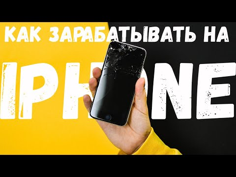Как зарабатывать на iPhone?! iPhone за 2500 руб. #4