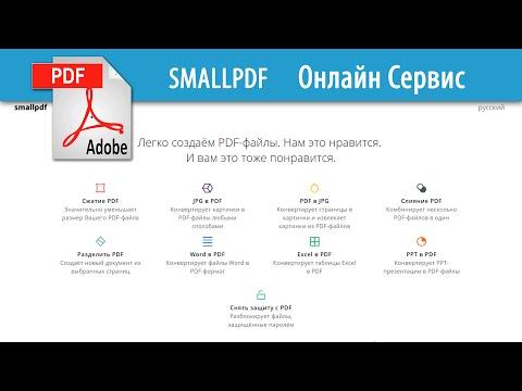 SMALLPDF   Отличный сервис онлайн-редактирования PDF-документов