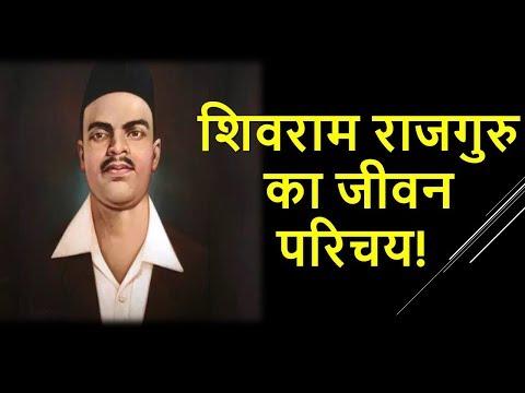 शिवराम राजगुरु की जीवनी   Shivaram Rajguru freedom fighter Biography In Hindi