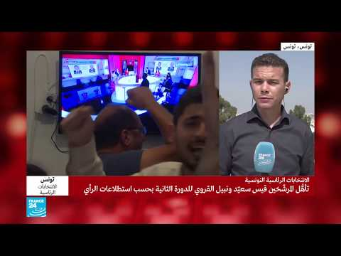 الانتخابات الرئاسية التونسية: من هم الثلاثة الذين نالوا أكثر الأصوات؟  - نشر قبل 2 ساعة
