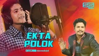 Ekta Polok | S.M.Sultan | Ekramul | Full Album Audio Juke Box (2017) | SIS Media