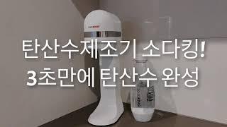 탄산수제조기 소다킹 3초만에 탄산수 완성!