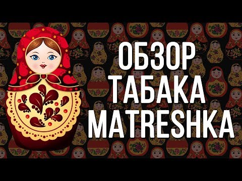 matreshka-tobacco/Матрешка/обзор-табака