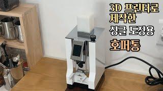 3D 프린터로 제작한 그라인더 호퍼통 리뷰 싱글도징 테…