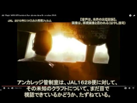 2337(3)JAL1628 UFO Encounter Incident, Truth after 31 ...