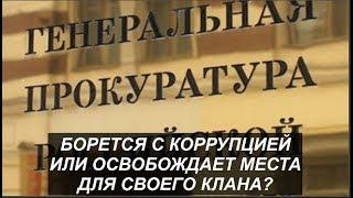 Генеральная Прокуратура борется с коррупцией или освобождает места для своего клана?  № 972