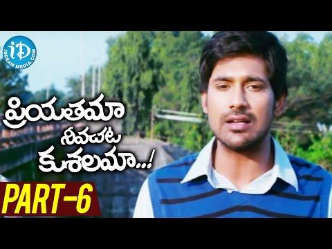 Priyathama Neevachata Kushalama Full Movie Part 6 | Varun Sandesh | Komal Jha | Hasika | Sai Karthik