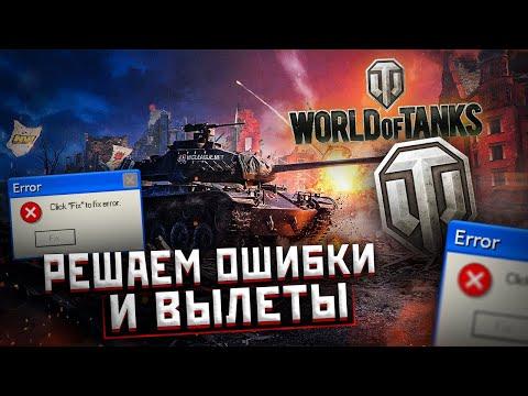 🔥Почему вылетают танки WOT?🔥 Что делать, если танки вылетают во время боя?🔎 World Of Tanks