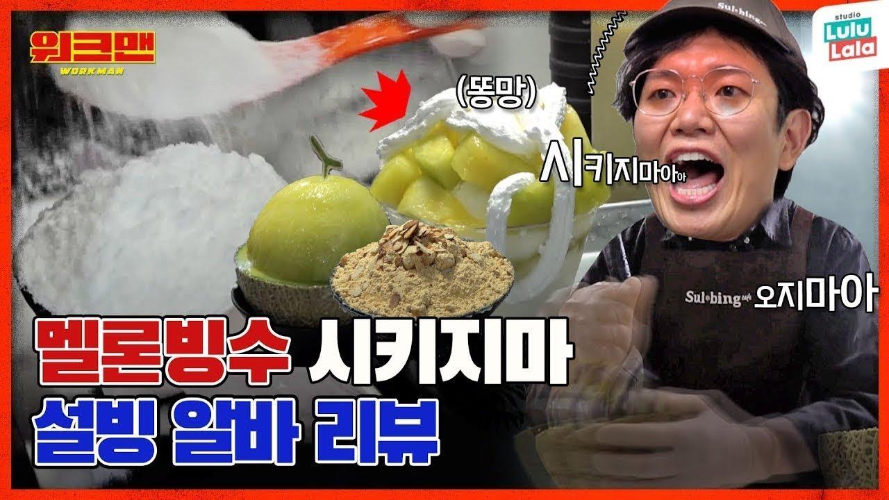[ENG] 대한민국 최고의 ㅂㅅ🍨 최고의 뒤져...ㄸ...  여름이 세상에서 제일 싫어여...☀💦 | 설빙 알바 리뷰 | 워크맨 ep.110