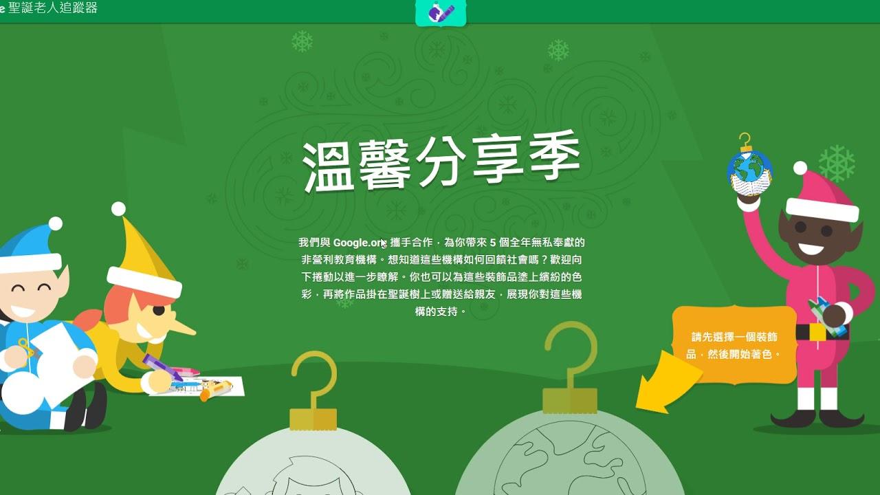 【Google遊戲 】聖誕老人追蹤器 Stage - 5~20 - YouTube