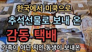 한국에서 미국으로 보내온 추석선물/녹두전#식혜 (마르타…