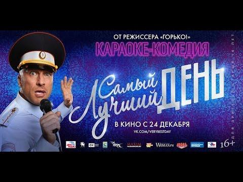 САМЫЙ ЛУЧШИЙ ДЕНЬ (2015) фильм | МИХАИЛ БОЯРСКИЙ, ВАЛЕНТИНА МАЗУНИНА