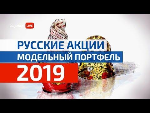 Российские акции: Какие компании добавить в портфель в 2019 году?