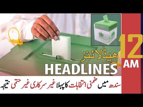 ARY NEWS HEADLINES | 12 AM | 17th FEBRUARY 2021