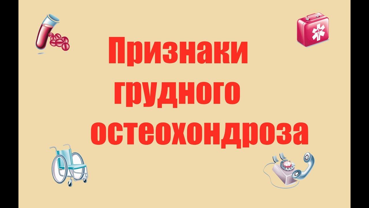 Признаки грудного остеохондроза, признаки остеохондроза грудного ...