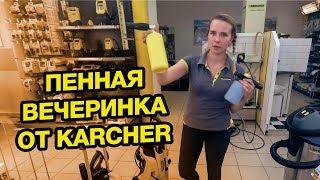 Секреты выбора пенной насадки для мойки Karcher.