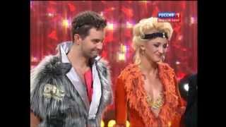 Танцы со звездами. 10.11.12. (Карпов, Бузова)