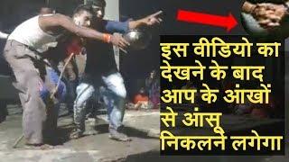 इस वीडियो को देखने के बाद आप के आंखों से आंसू निकलने लगेगा। is video ko jarur dekhe