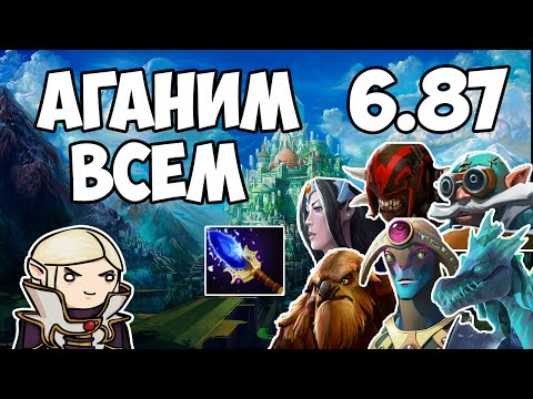 видео: АГАНИМЫ ВСЕМ 6.87 ПАТЧ | aghanim`s 6.87 patch