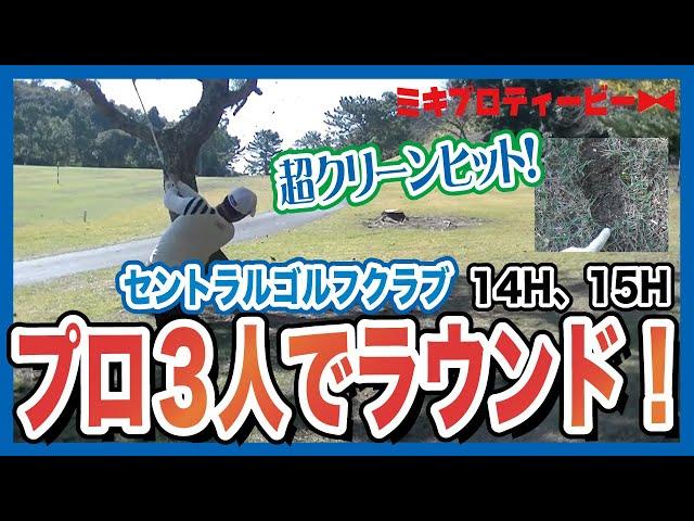 悪ライからクリーンヒットはお手の物!セントラルゴルフ 14H、15H【勝俣陵】【竹内大】【三木龍馬】【ファイナルQT】