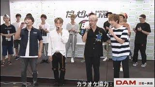 2017.07.18【だんぜん!! LIVE#56】 感謝歌詞翻譯:CODE-V Taiwan Fanpage...