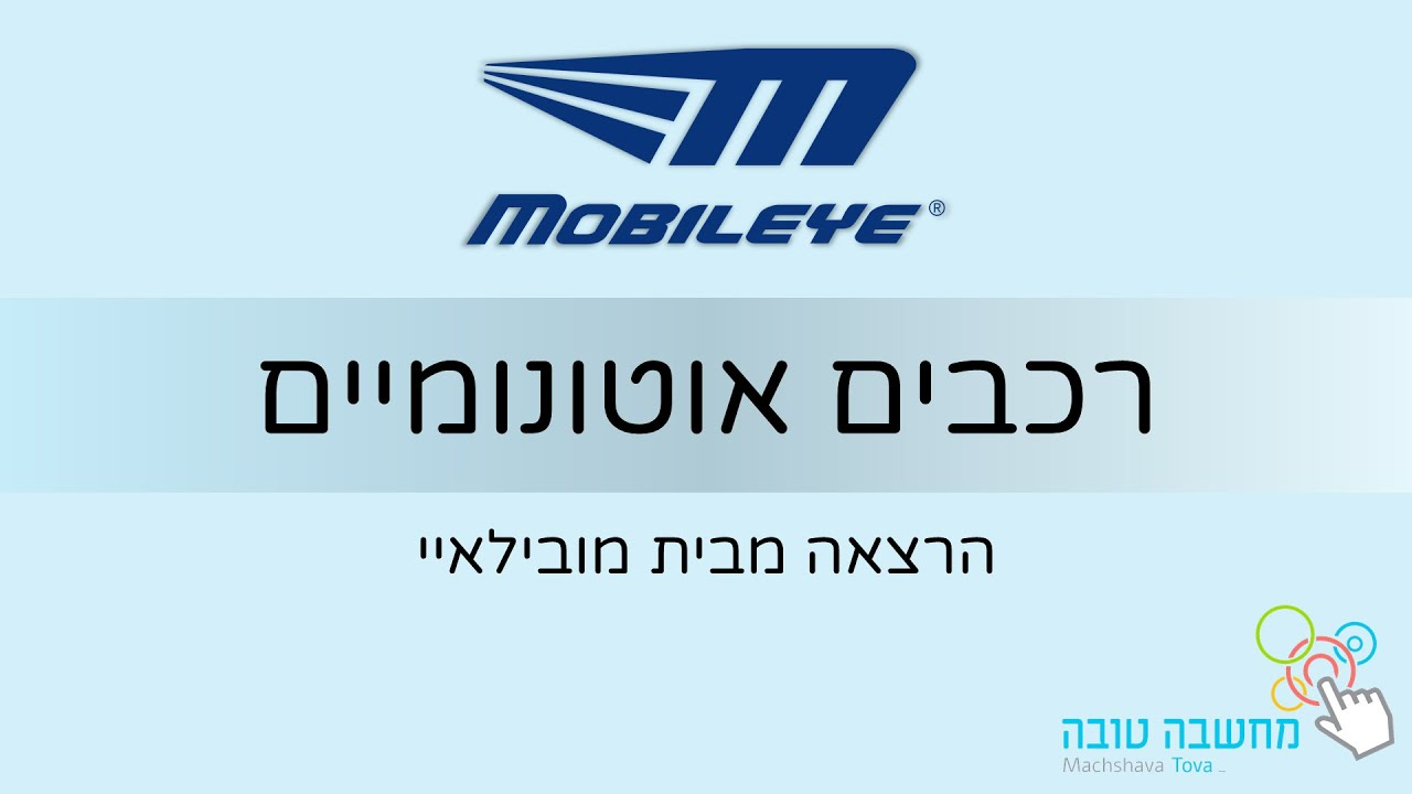 30.3.20 Mobileye רכבים אוטונומיים - הרצאה מבית