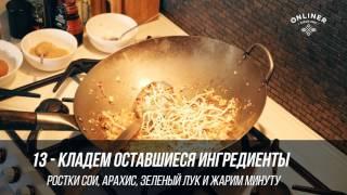 Как приготовить лапшу Пад Тай. Урок от шеф-повара Mai Thai Сумуду Валаваге