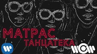 Матрас - Танцатека | Official Lyric Video