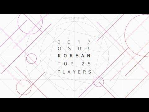osu! 2017 Top Korean Players (2017 오스 한국 탑 플레이어)
