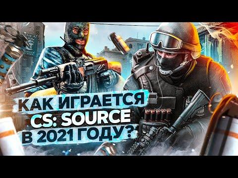 КАК ИГРАЕТСЯ COUNTER-STRIKE: SOURCE в 2021 году?