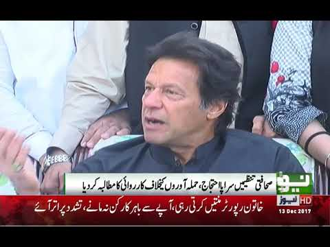 Captain Imran Khan  Apology On The Attack Neo News | 13 DEC 2017