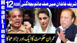 Sharif Family is another Extreme Trouble | Headlines12 AM | 18 November 2018 | Dunya News