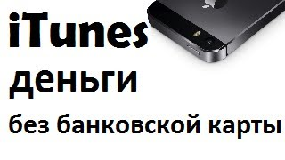 Как положить деньги на iTunes без карты(Много людей удивилось тому, что я кладу деньги на iTunes аккаунт, не привязывая к нему банковской карты. Банком..., 2014-02-08T22:36:07.000Z)