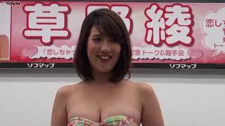 グラビアアイドルの草野綾(23)が14日、東京・千代田区で行われた...
