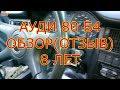 АУДИ 80 Б4 ОБЗОР ОТЗЫВ 8 ЛЕТ 1 mp3