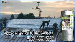 Skytech(스카이텍) 프랑스 지붕 시공 영상, 목조…