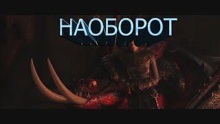 трейлер наоборот как приручить дракона 3