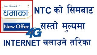 NTC Internet Offer  II NTC Data pack  II NTC को सस्तो  इन्टरनेट data pack