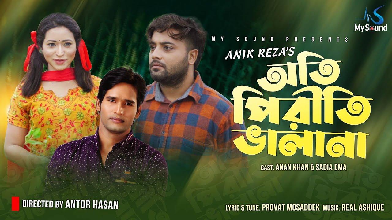Oti Piriti Valana (অতি পিরীতি ভালানা) | Anik Reza | Anan Khan | Real Ashique | New Song 2021